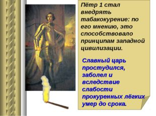 Пётр 1 стал внедрять табакокурение: по его мнению, это способствовало принцип