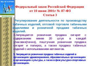 Федеральный закон Российской Федерации от 10 июня 2001г № 87-ФЗ Статья 3 Регу