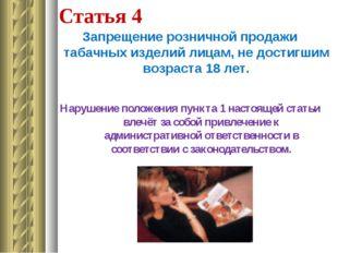Статья 4 Запрещение розничной продажи табачных изделий лицам, не достигшим во