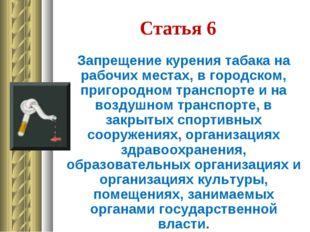 Статья 6 Запрещение курения табака на рабочих местах, в городском, пригородно