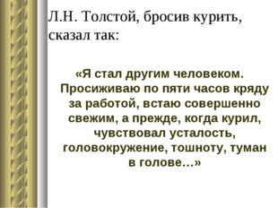 Л.Н. Толстой, бросив курить, сказал так: «Я стал другим человеком. Просиживаю