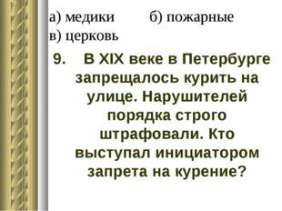 а) медики б) пожарные в) церковь 9. В XIX веке в Петербурге запрещалось курит
