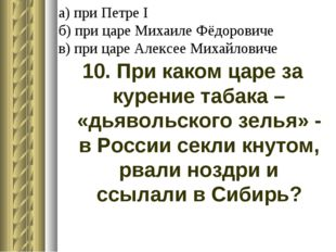 а) при Петре I б) при царе Михаиле Фёдоровиче в) при царе Алексее Михайловиче