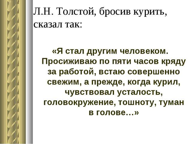 Л.Н. Толстой, бросив курить, сказал так: «Я стал другим человеком. Просиживаю...