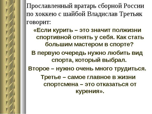 Прославленный вратарь сборной России по хоккею с шайбой Владислав Третьяк гов...