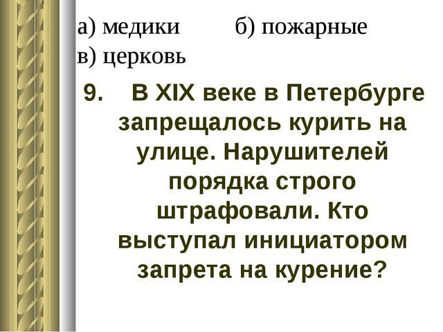 а) медики б) пожарные в) церковь 9. В XIX веке в Петербурге запрещалось курит...
