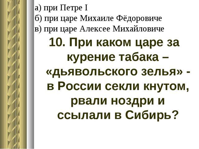 а) при Петре I б) при царе Михаиле Фёдоровиче в) при царе Алексее Михайловиче...