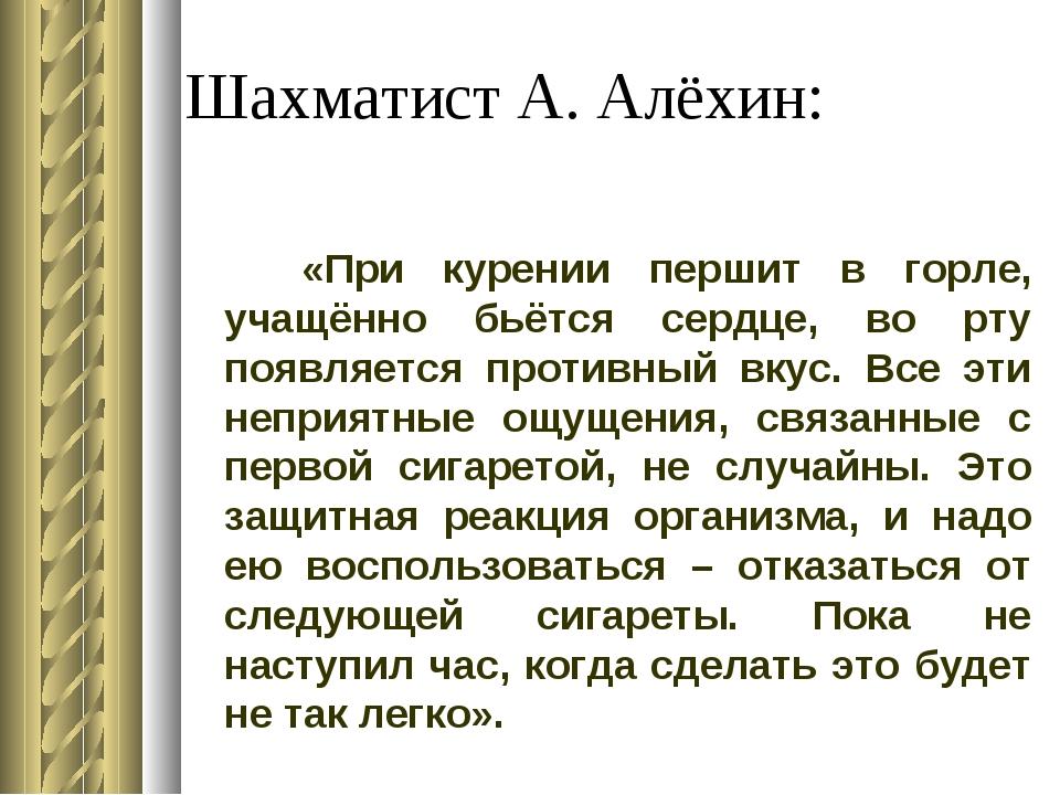 Шахматист А. Алёхин: «При курении першит в горле, учащённо бьётся сердце, во...
