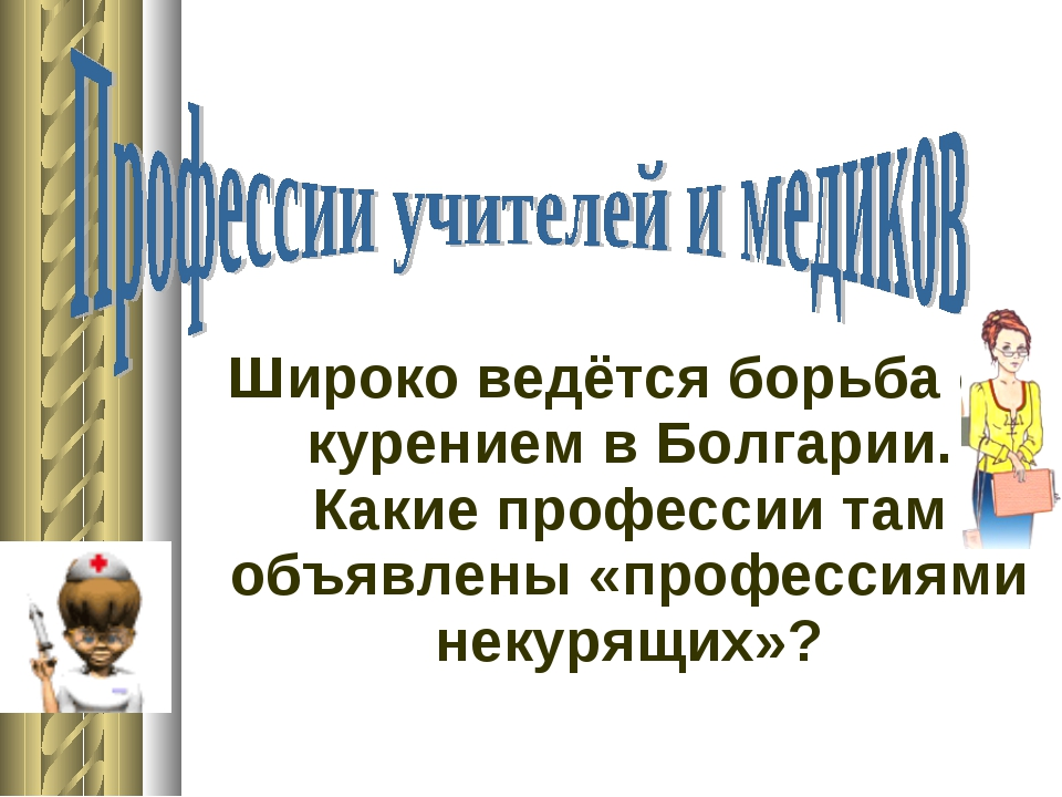 Широко ведётся борьба с курением в Болгарии. Какие профессии там объявлены «...