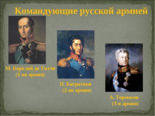 Командующие русской армией М. Барклай де Толли (1-ая армия) П. Багратион (2-а