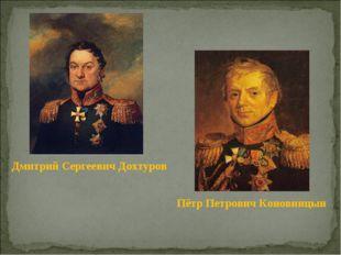 Пётр Петрович Коновницын Дмитрий Сергеевич Дохтуров