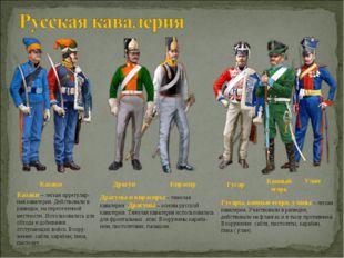 Казаки – легкая иррегуляр-ная кавалерия. Действовали в разведке, на пересечен