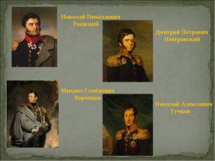 Николай Николаевич Раевский Михаил Семёнович Воронцов Дмитрий Петрович Неверо