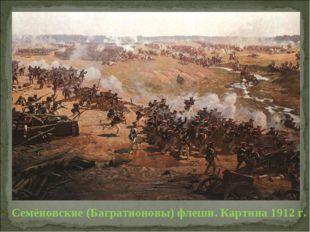 Семёновские (Багратионовы) флеши. Картина 1912 г.