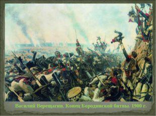 Василий Верещагин. Конец Бородинской битвы. 1900 г.