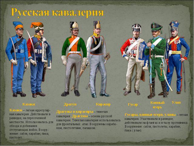 Казаки – легкая иррегуляр-ная кавалерия. Действовали в разведке, на пересечен...