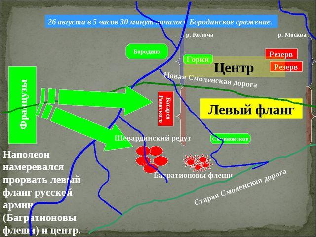 26 августа в 5 часов 30 минут началось Бородинское сражение. Наполеон намерев...