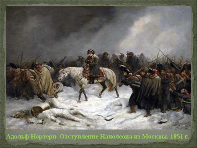 Адольф Нортерн. Отступление Наполеона из Москвы. 1851 г.