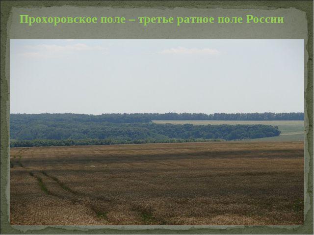 Прохоровское поле – третье ратное поле России