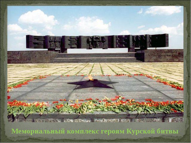 Мемориальный комплекс героям Курской битвы