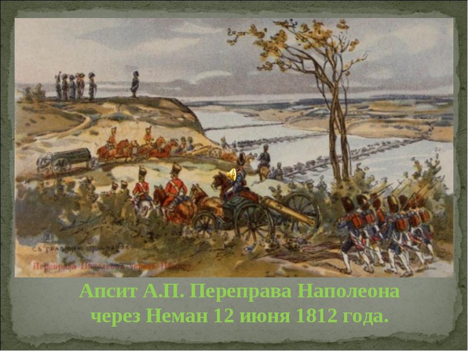 Апсит А.П. Переправа Наполеона через Неман 12 июня 1812 года.