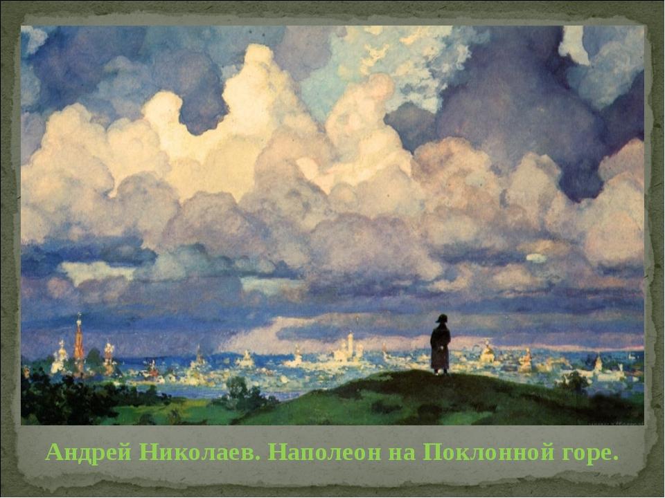 Андрей Николаев. Наполеон на Поклонной горе.