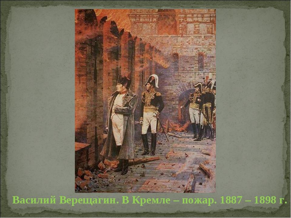 Василий Верещагин. В Кремле – пожар. 1887 – 1898 г.