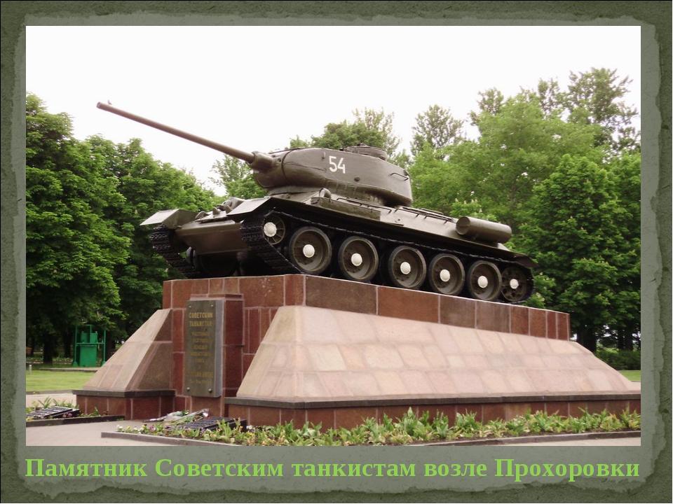 Памятник Советским танкистам возле Прохоровки