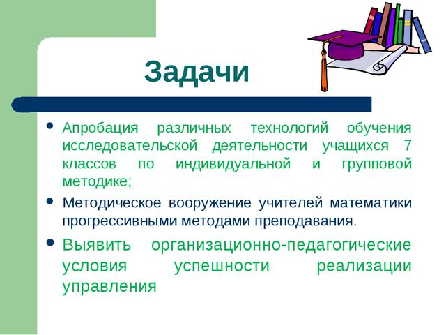 Задачи Апробация различных технологий обучения исследовательской деятельност...