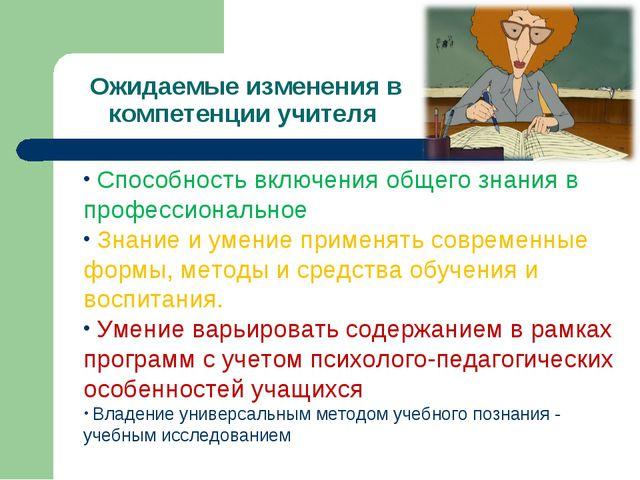 Ожидаемые изменения в компетенции учителя Способность включения общего знания...