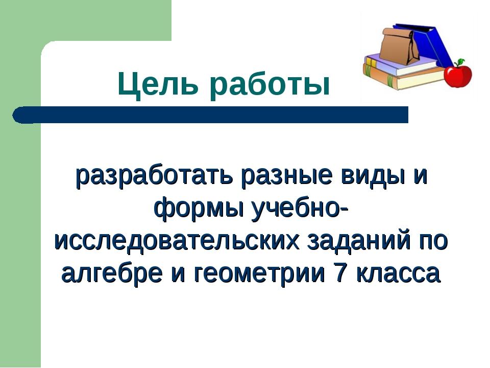 Цель работы разработать разные виды и формы учебно-исследовательских заданий...