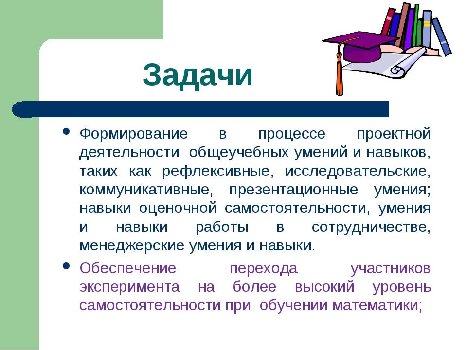 Задачи Формирование в процессе проектной деятельности общеучебных умений и н...