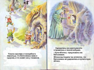 Узнала королева от волшебного зеркальца, что Белоснежка жива и здорова, и чт