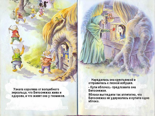 Узнала королева от волшебного зеркальца, что Белоснежка жива и здорова, и чт...