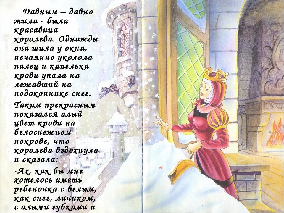 Давным – давно жила - была красавица королева. Однажды она шила у окна, неча...