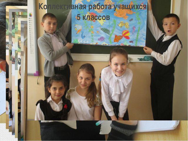 Коллективная работа учащихся 5 классов