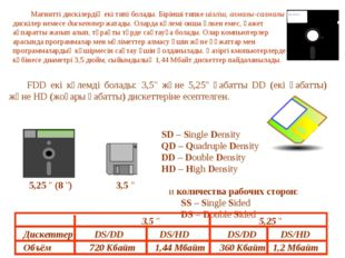 Магнитті дискілердің екі типі болады. Бірінші типке иілгіш, алмалы-салмалы д