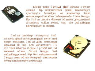 Екінші типке қатқыл диск жатады. Қатқыл дискінің бір компьютерден екінші ком