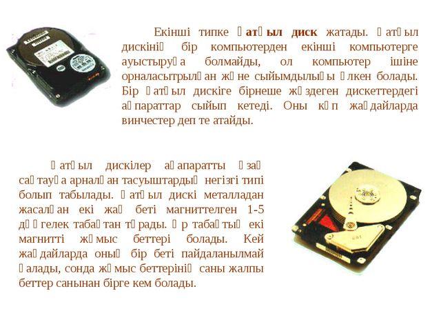 Екінші типке қатқыл диск жатады. Қатқыл дискінің бір компьютерден екінші ком...