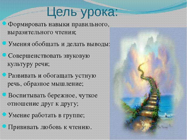 Цель урока: Формировать навыки правильного, выразительного чтения; Умения обо...