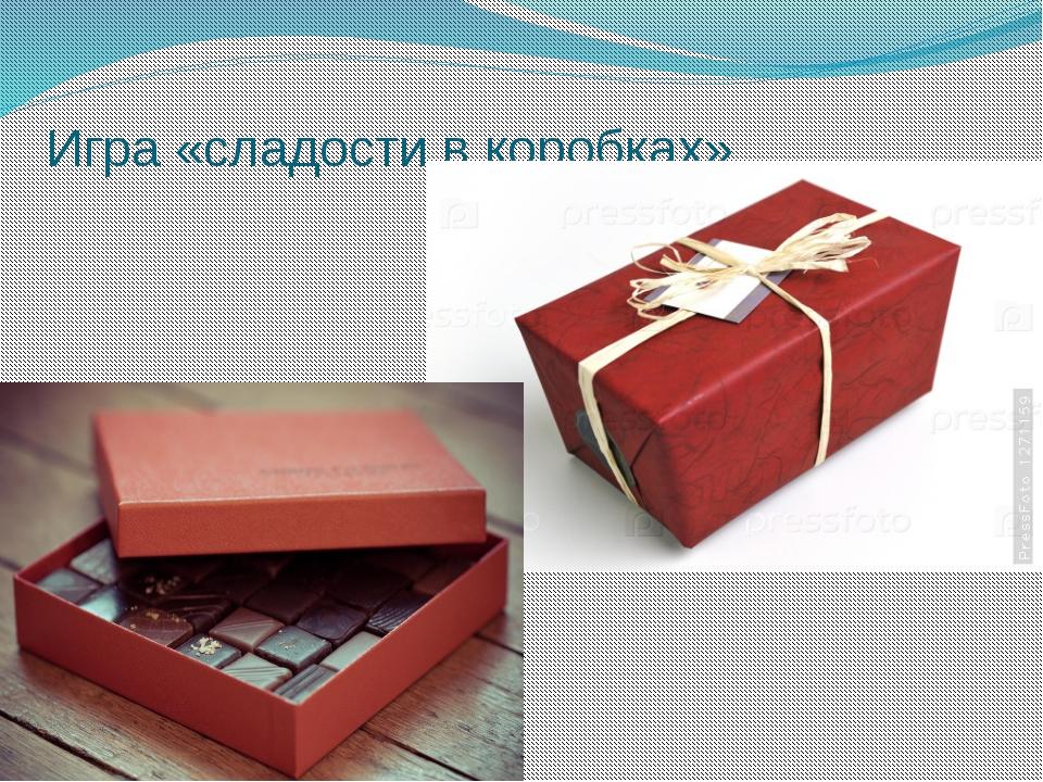 Игра «сладости в коробках»