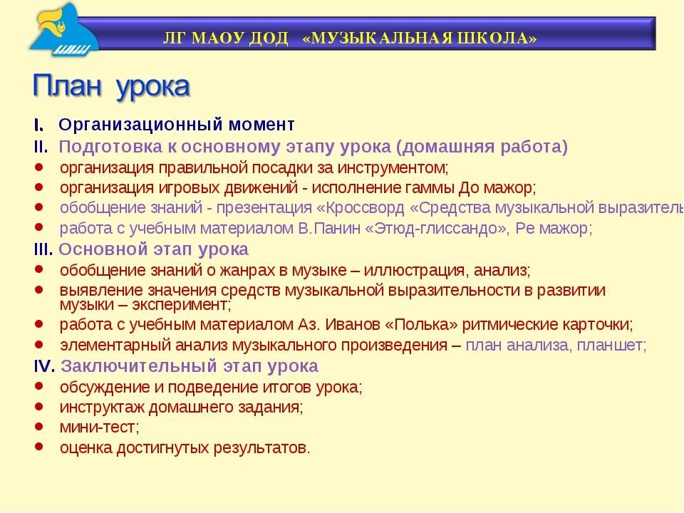 I. Организационный момент II. Подготовка к основному этапу урока (домашняя ра...