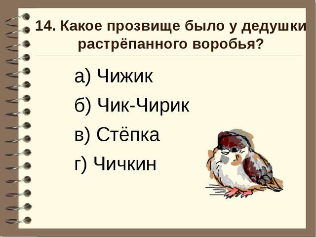14. Какое прозвище было у дедушки растрёпанного воробья? а) Чижик б) Чик-Чири...