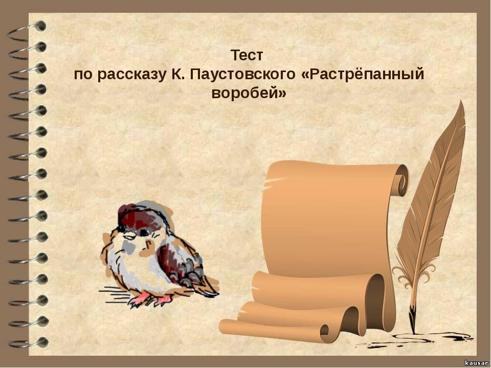 Тест по рассказу К. Паустовского «Растрёпанный воробей»