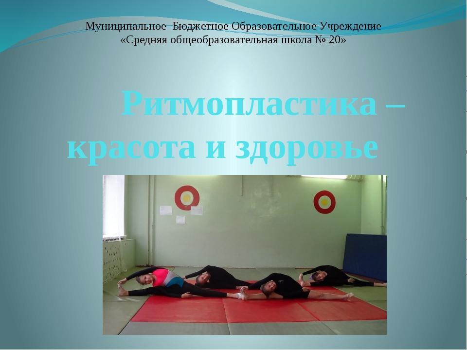 Ритмопластика – красота и здоровье Муниципальное Бюджетное Образовательное У...