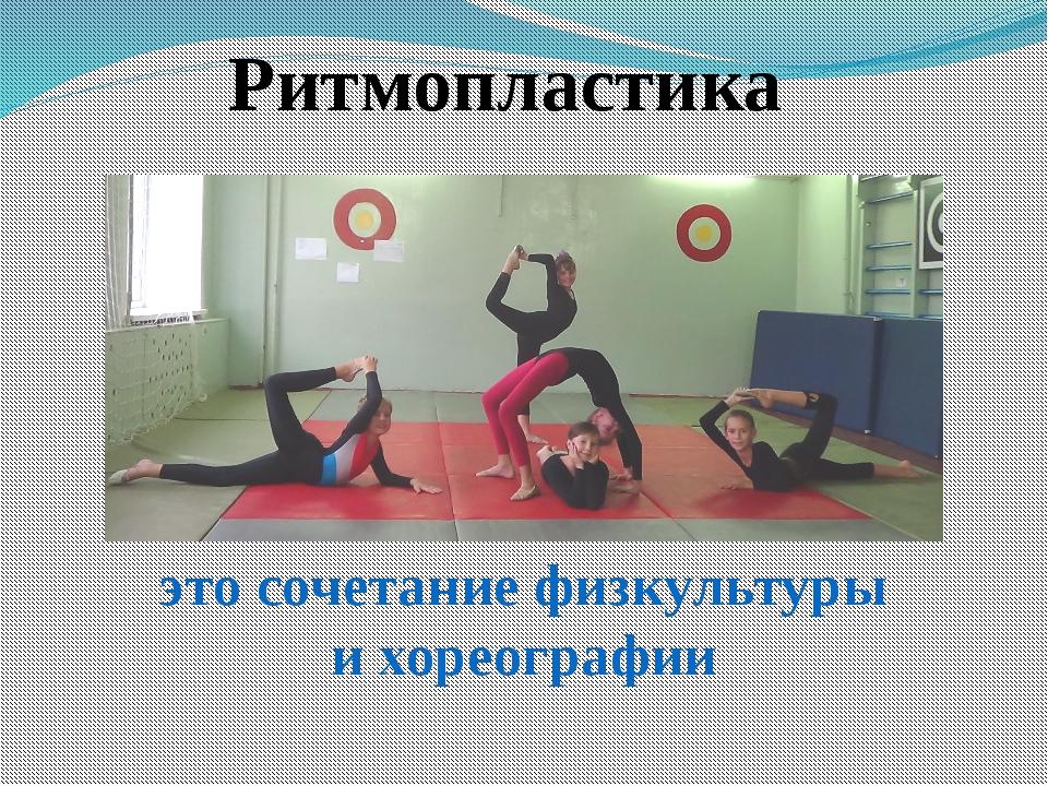 Ритмопластика это сочетание физкультуры и хореографии