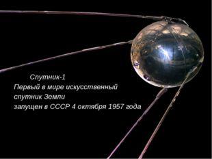 Спутник-1 Первый в мире искусственный спутник Земли запущен в СССР 4 октября