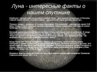 Луна - интересные факты о нашем спутнике Наиболее темный участок на диске пол