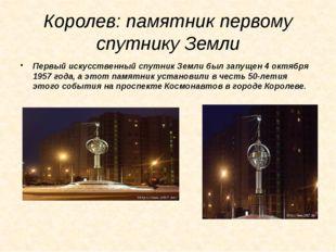 Королев: памятник первому спутнику Земли Первый искусственный спутник Земли б