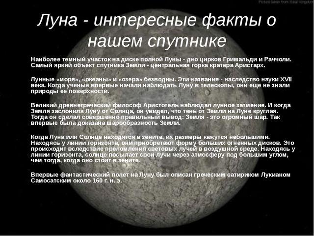 Луна - интересные факты о нашем спутнике Наиболее темный участок на диске пол...